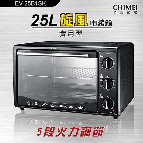 CHIMEI奇美 25公升旋風電烤箱 EV-25B1SK