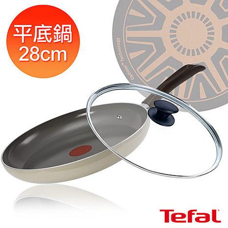 Tefal法國特福 陶瓷系列28cm易潔平底鍋(加蓋)