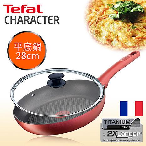 Tefal法國特福 頂級御廚系列28CM不沾平底鍋+玻璃蓋(電磁爐適用)