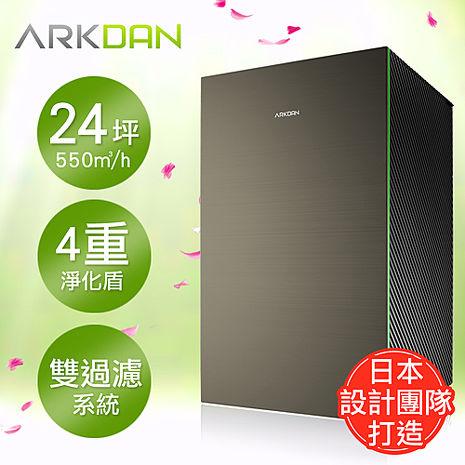 ARKDAN 24坪空氣清淨機-黑金色 APK-MA22C(Y)
