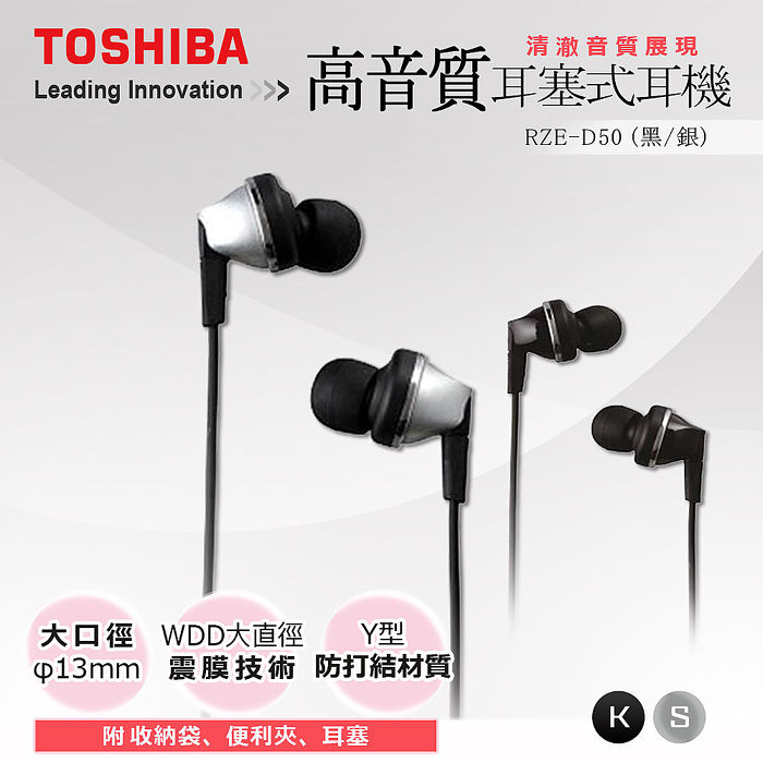 TOSHIBA RZE-D50 耳道式耳機 (兩色可選)