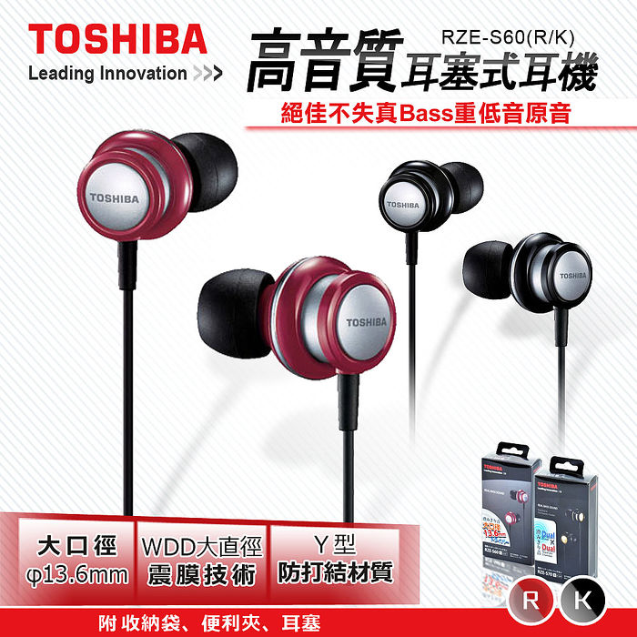 TOSHIBA RZE-S60 耳道式耳機 (2色可選)