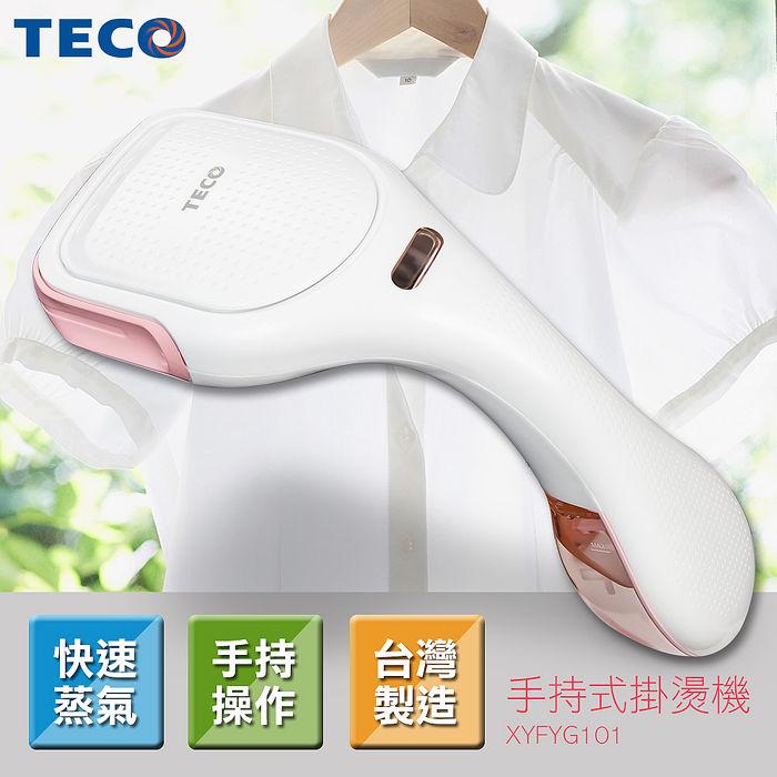 TECO東元 手持式掛燙機 XYFYG101 (1611)