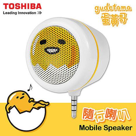 (福利品)TOSHIBA 蛋黃哥隨行喇叭 TY-MSP1GU