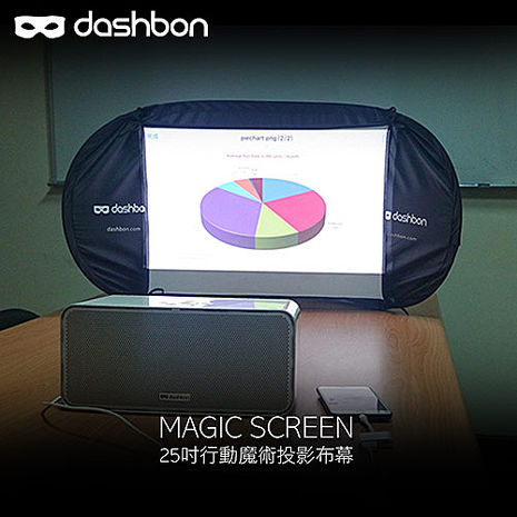 Dashbon Magic Screen 25 吋行動魔術投影布幕 AMS2221-家電.影音-myfone購物