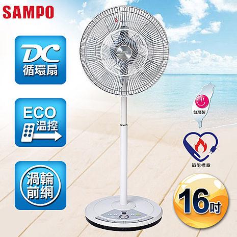 SAMPO聲寶 16吋遙控型DC節能扇 SK-ZM16DR