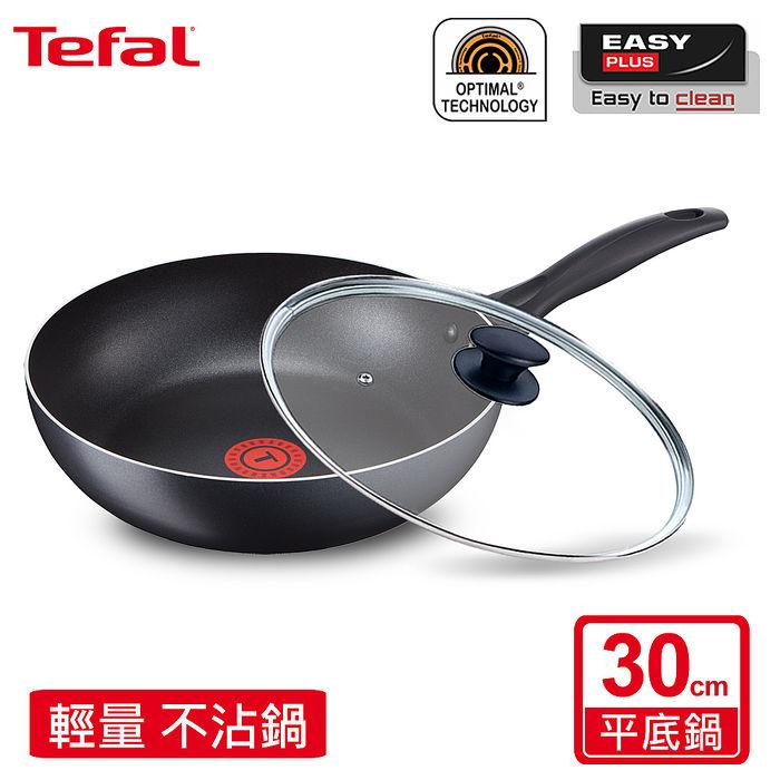 Tefal 法國特福輕食光系列30CM不沾平底鍋+玻璃蓋-居家日用.傢俱寢具-myfone購物