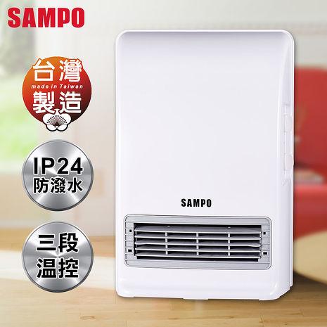 SAMPO聲寶 浴臥兩用陶瓷電暖器 HX-FN12P (特賣)