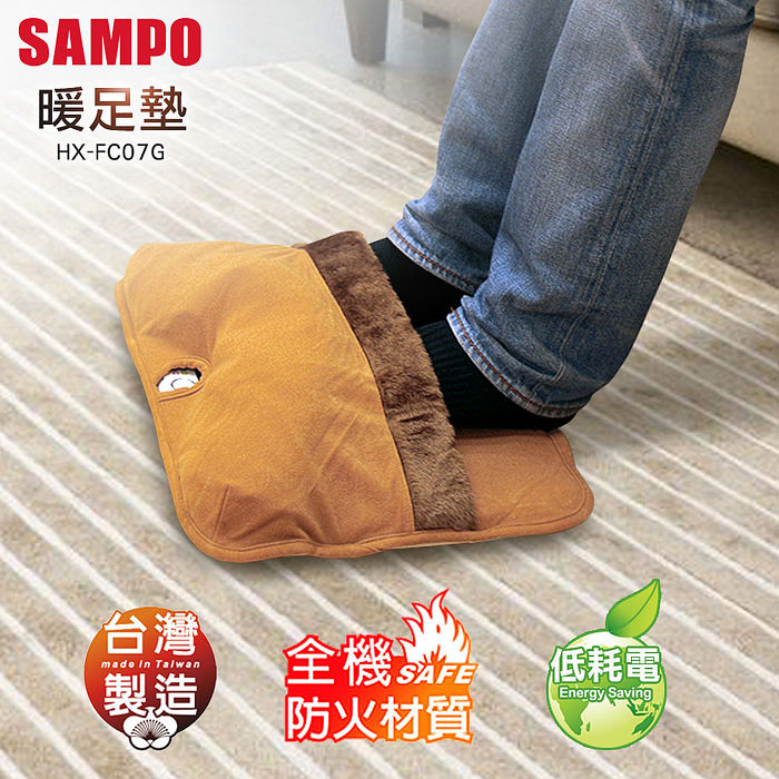【SAMPO聲寶】時尚奈米暖足墊 HX-FC07G