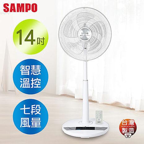 【SAMPO聲寶】14吋ECO智能溫控DC節能風扇 SK-FG14DR(A)