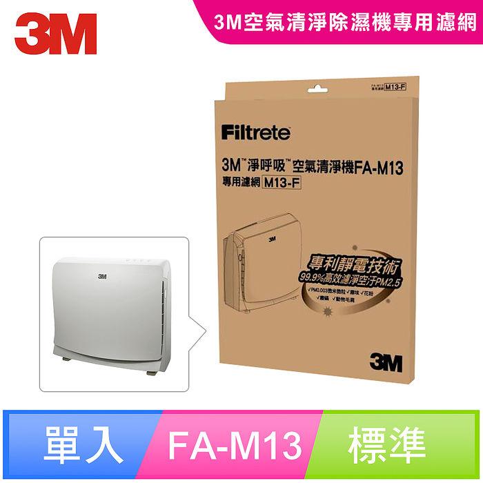 3M 超舒淨型空氣清淨機FA-M13專用濾網M13-F