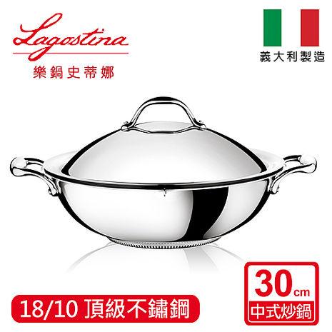 LAGOSTINA樂鍋 ACCADEMIA LAGOFUSION頂級五層鍋系列30CM不鏽鋼雙耳中式炒鍋加蓋
