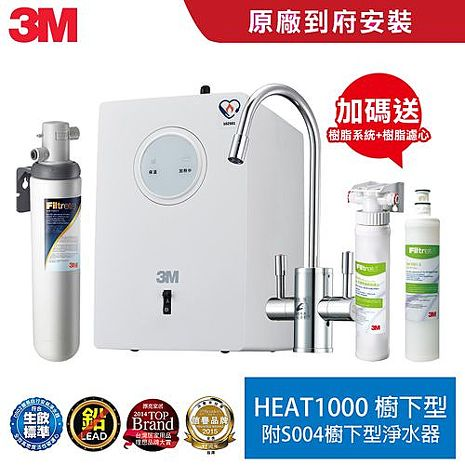 【3M】HEAT1000加熱雙溫淨水組附S004櫥下型淨水器 加贈前置樹脂系統+樹脂濾心(APP)