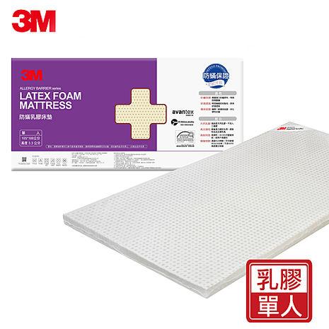 【3M】天然乳膠防蹣床墊-單人附可拆卸可水洗防蹣床套 7100041293