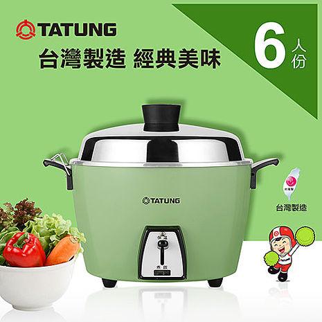 TATUNG大同 6人份不鏽鋼電鍋-綠色 TAC-06L-DG