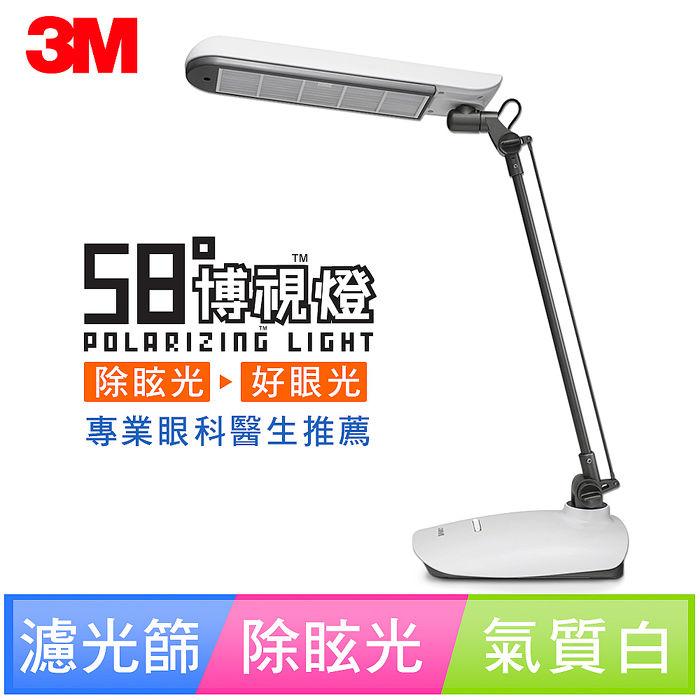 【3M】58度博視燈桌燈-氣質白(DL6000)