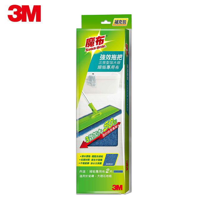 (任選)【3M】魔布強效拖把-三效型加大版頑垢專用布補充包(2片裝)