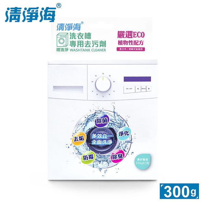 【任選】清淨海 槽洗淨-洗衣槽專用去污劑 300g