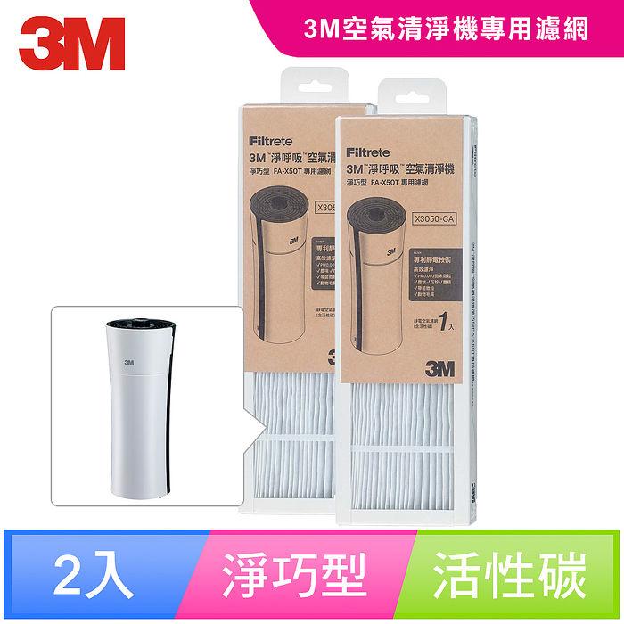 【3M】FA-X50T淨巧型空氣清淨機活性碳濾網-X3050-CA超值2入組