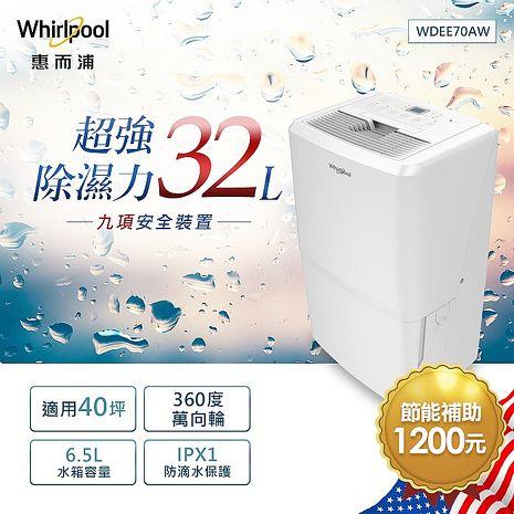 Whirlpool惠而浦 32L節能除濕機 WDEE70AW(能源效率2級)