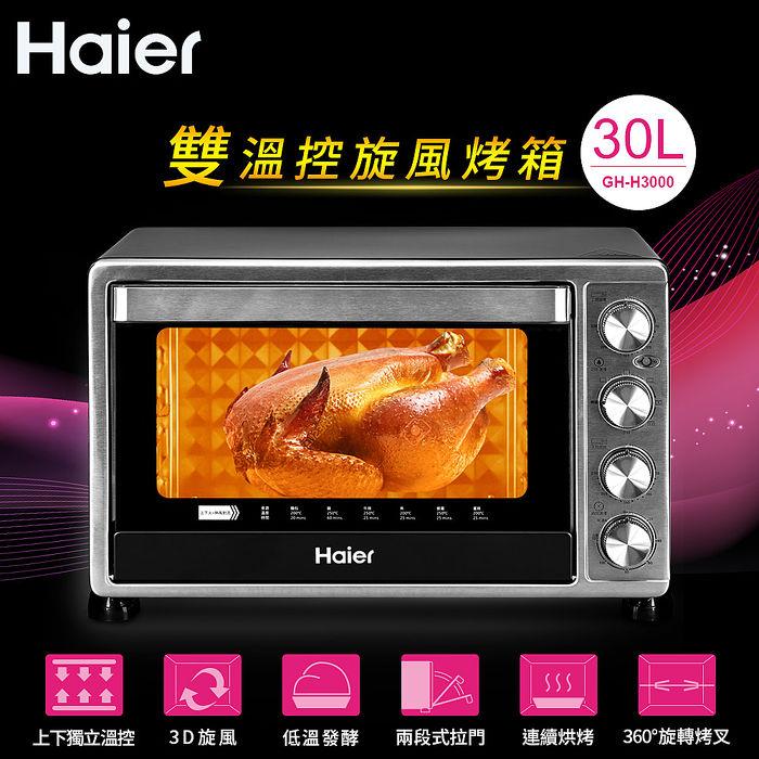 Haier海爾 30L雙溫控旋風專業家用烤箱 GH-H3000