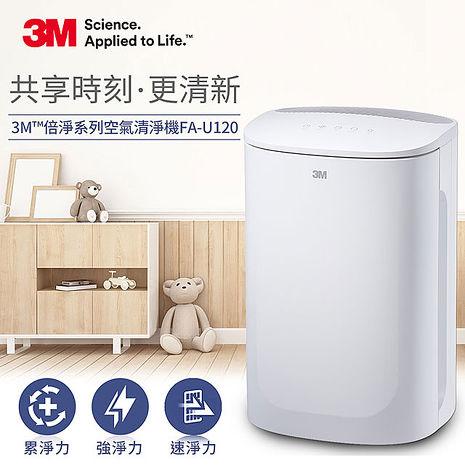 3M FA-U120 淨呼吸空氣清淨機
