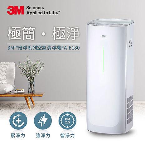 3M FA-E180 淨呼吸空氣清淨機