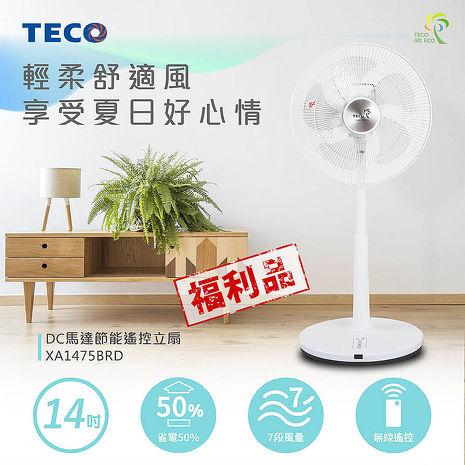TECO東元 14吋微電腦遙控DC立扇(福利品) XA1475BRD