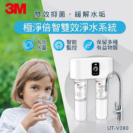 3M UT-V390 極淨倍智雙效淨水系統(附原廠到府安裝+鵝頸龍頭)