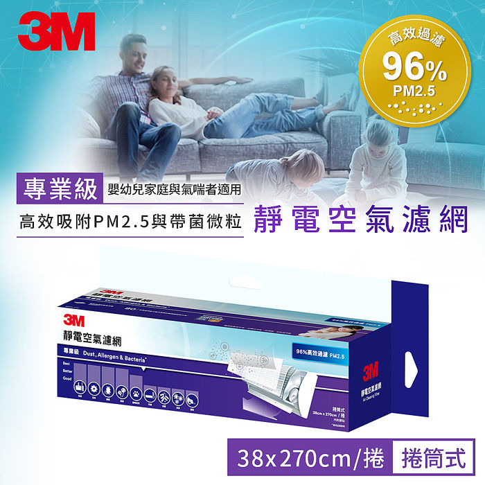 3M 9809-RTC 專業級捲筒式靜電空氣濾網/冷氣濾網全新加長版(適用冷氣/清淨機/除濕機 )