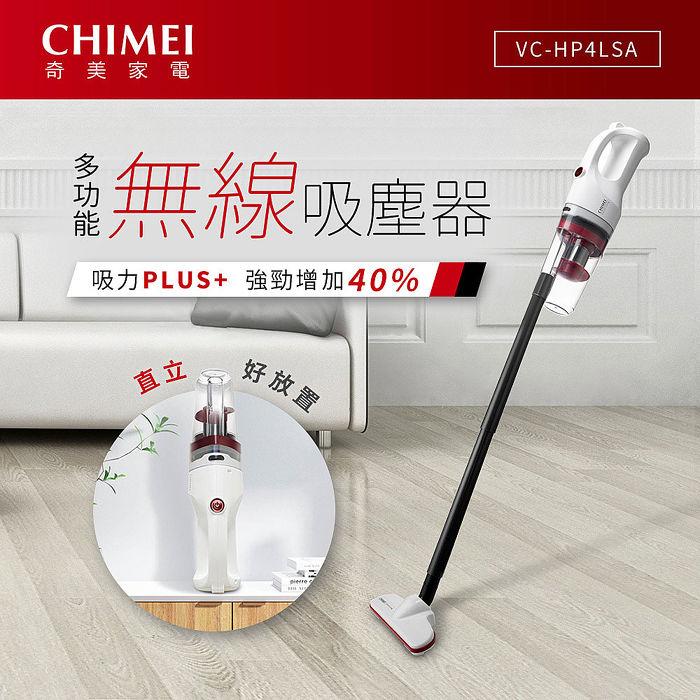 CHIMEI奇美 2in1輕量級多功能無線吸塵器PLUS VC-HP4LSA