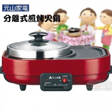 【元山】火烤御廚鍋豪華美觀分離式煎烤火鍋YS-526OR
