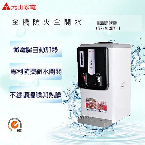【元山】全開水溫熱開飲機YS-812DW