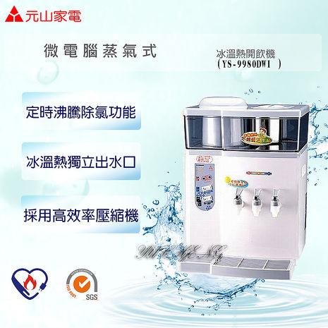 【元山】微電腦蒸汽式冰溫熱開飲機YS-9980DWI