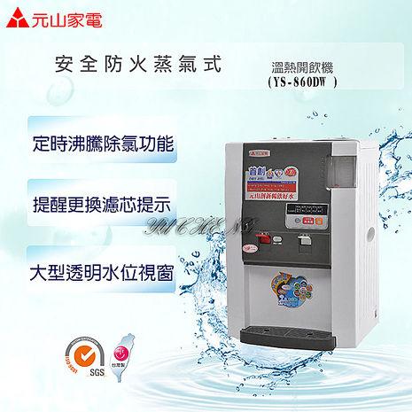 【元山】蒸氣室溫熱開飲機YS-860DW