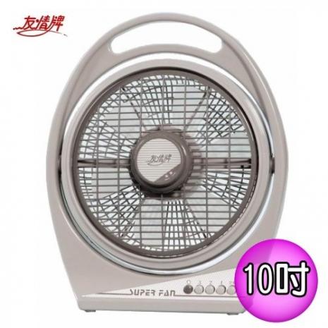 【友情牌】10吋箱扇 KB-1081