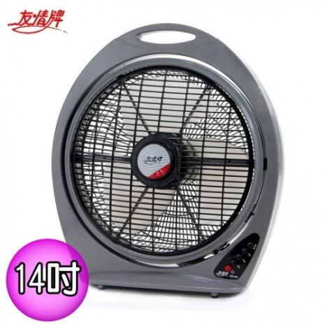 【友情牌】 14吋箱扇 KB-1487