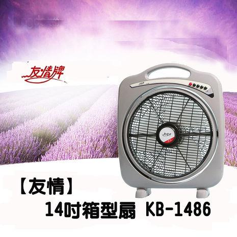 【友情牌】 14吋箱型扇KB-1486