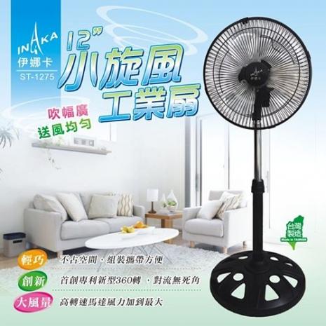 【伊娜卡】 12吋小旋風工業扇 ST-1275 完美室內循環