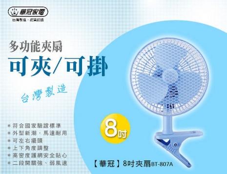 【華冠】8吋夾扇電扇(BT-807A) 夾扇更省桌面空間