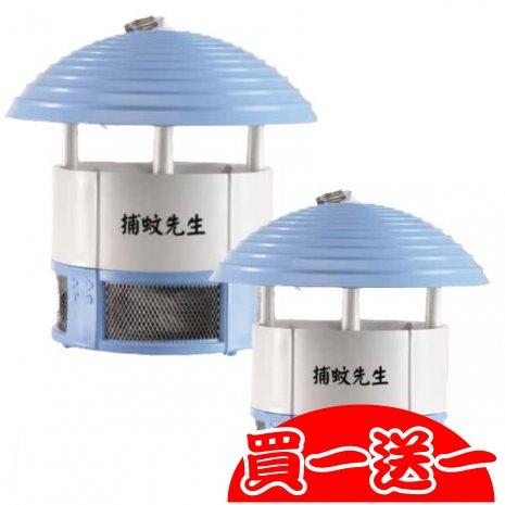 買一送一【補蚊先生】吸入式環保捕蚊燈YS-888 讓蚊子OUT