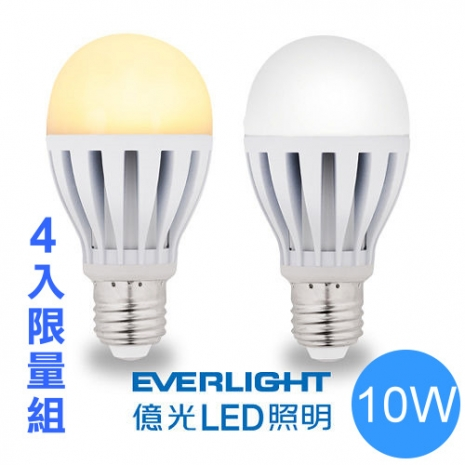 【億光】LED 10W高亮度燈泡 精裝4入限量組 吳念真環保真心推薦 (白光/黃光)-居家日用.傢俱寢具-myfone購物