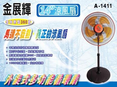 【金展輝】360轉八方吹14吋涼風扇 A-1411