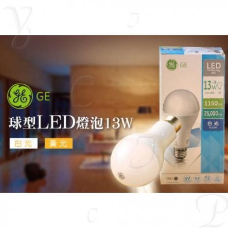 【GE奇異】球型LED燈泡 13W 白光/黃光 全電壓 飛利浦可參考 6入組(白光/黃光)白光