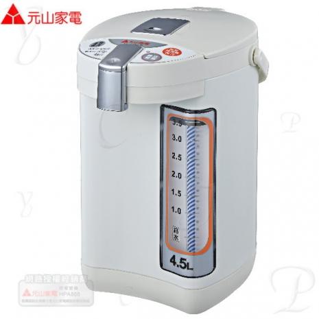 【元山】4.5L 微電腦熱水瓶 3級能源效率 YS-5451APTI