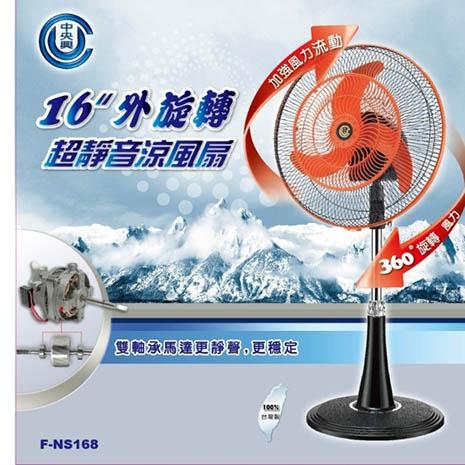 中央興16吋360度外旋轉超靜音涼風扇F-NS168