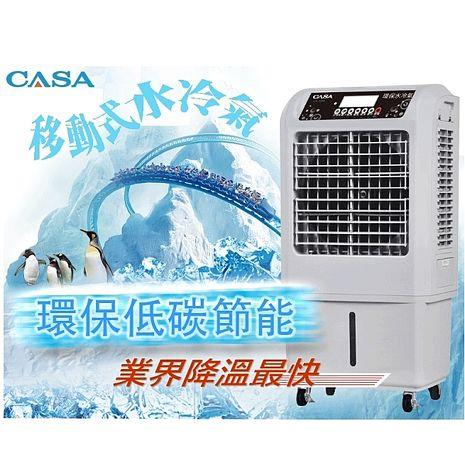 CASA 環保水冷扇(CA-309B)