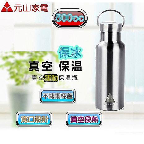 【元山】304不鏽鋼真空斷熱長效保溫瓶YS-N500ET(500ml)