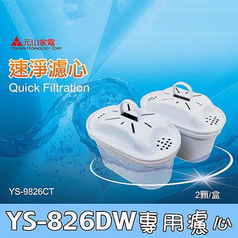 【元山】速淨濾芯 YS-9826CT (YS-826DW專用) 兩入組