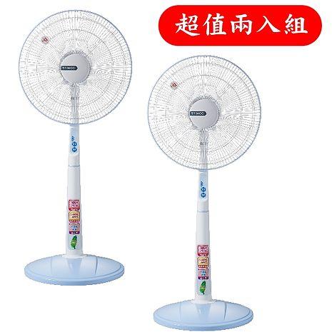 【新格】14吋時尚紅外線遙控電風扇 SF-R14A 超值兩入組